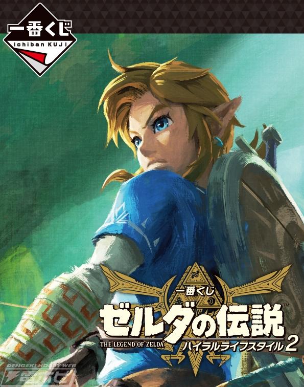 30年以上にわたりシリーズ作が発売されている任天堂の大人気ゲーム『ゼルダの伝説』。そのゲーム中に登場するアイテムやキャラクターをモチーフとした、日常で使える