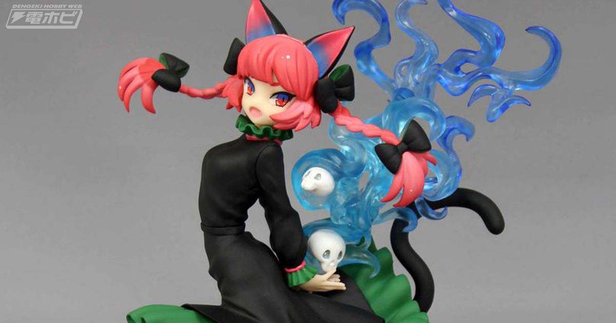 燐 火焔 猫