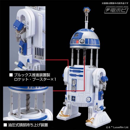 bs201809_03_sw_r2-d2_rocket_booster_ver_05