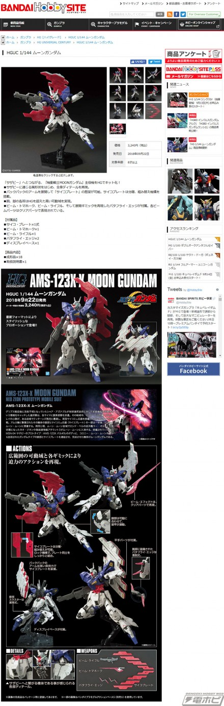 screencapture-bandai-hobby-net-item-2813-2018-09-14-15_56_20