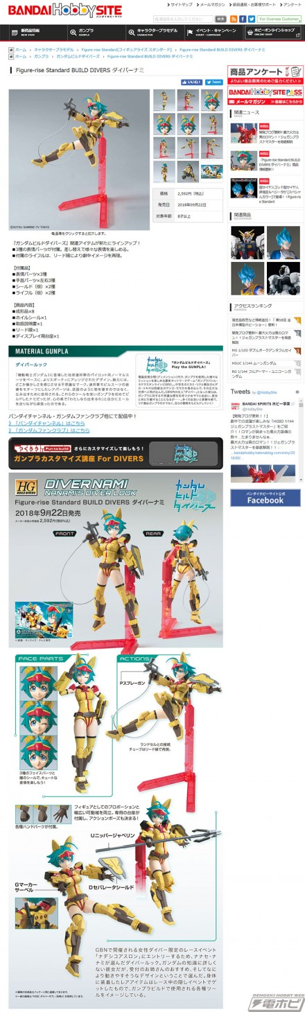 screencapture-bandai-hobby-net-item-2826-2018-09-11-10_16_27