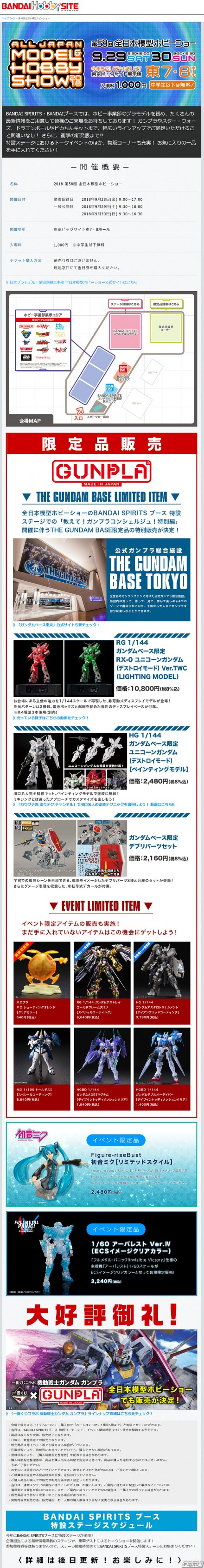 screencapture-bandai-hobby-net-site-hobbyshow-2018-09-10-14_13_57