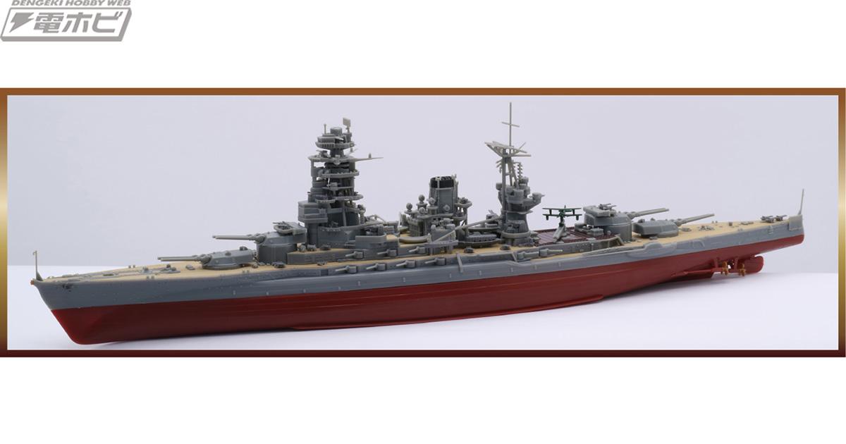 長門 戦艦
