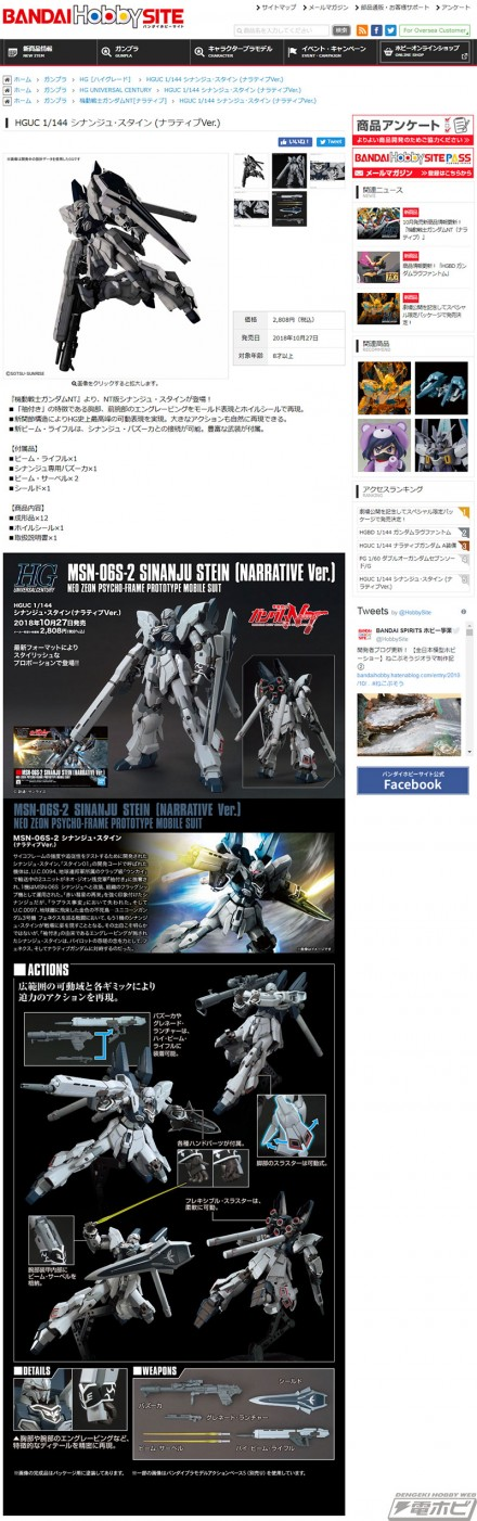 screencapture-bandai-hobby-net-item-2916-2018-10-03-19_52_02