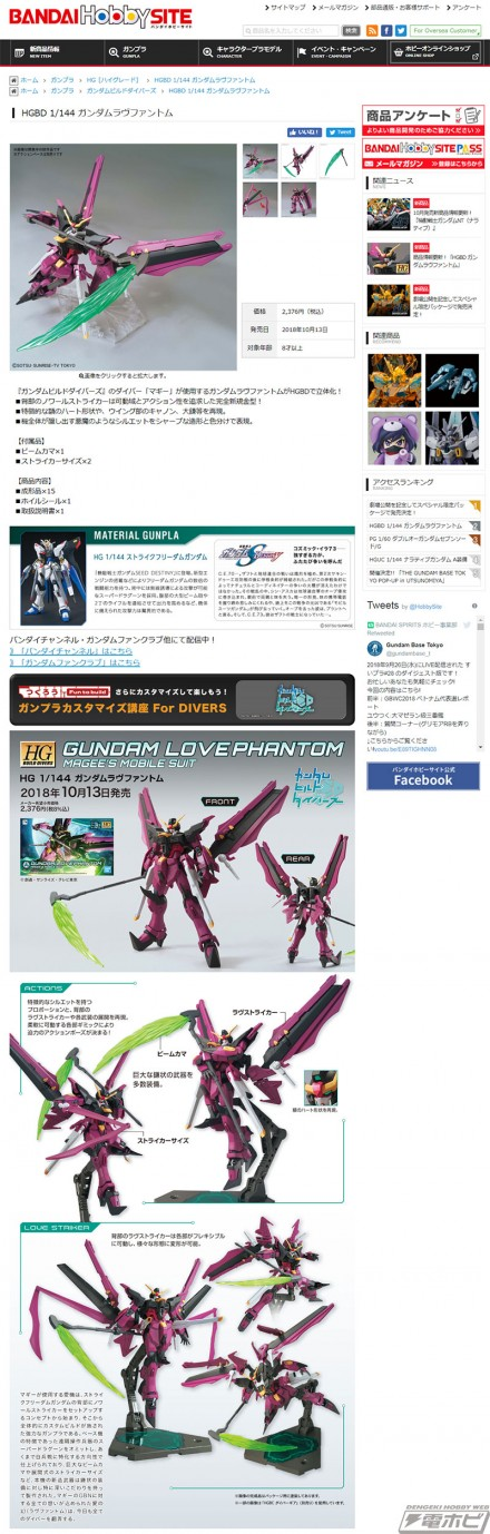 screencapture-bandai-hobby-net-item-2917-2018-10-03-16_06_21