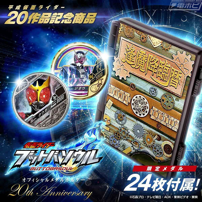 平成ライダー20人のメダルを美麗イラストで一挙収録仮面ライダー