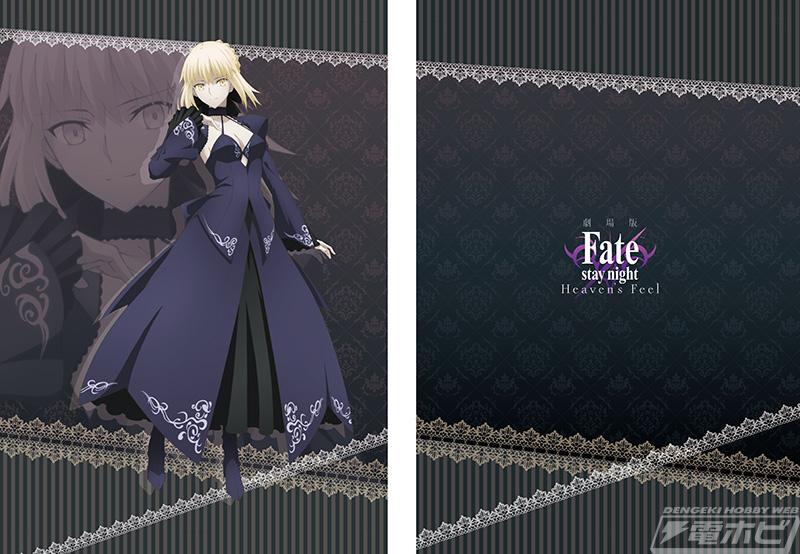劇場版『Fate/stay night [Heaven's Feel]』よりセイバーオルタと ...