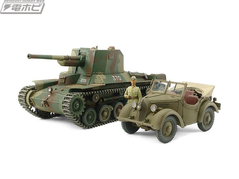 日本陸軍の一式砲戦車とくろがね...