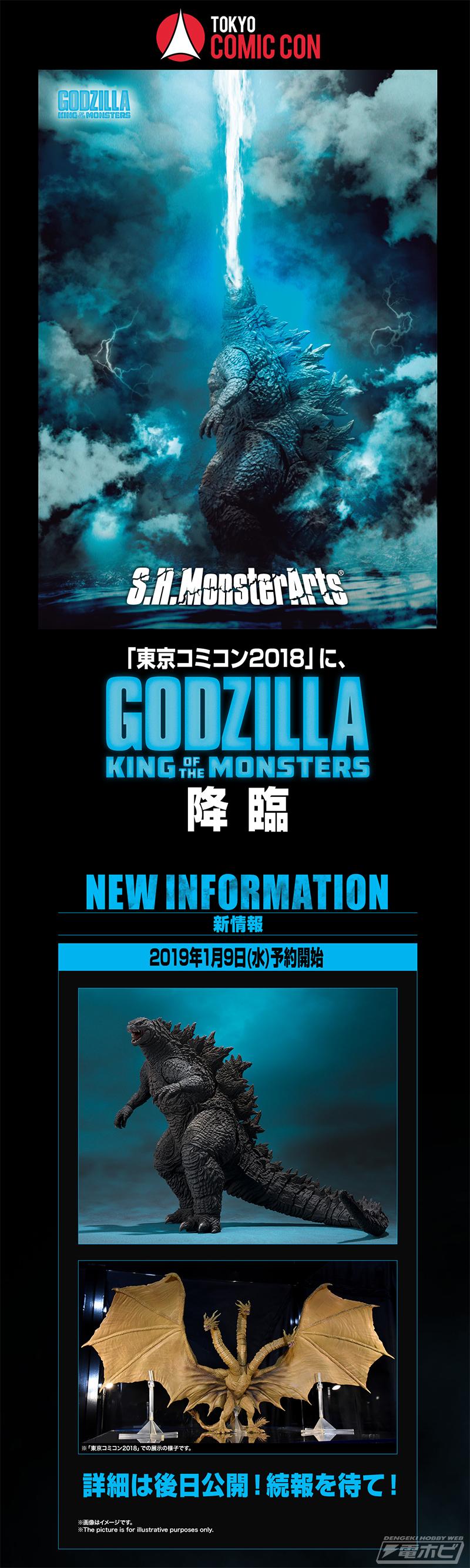 魂ウェブ「S.H.MonsterArts『ゴジラ キング オブ モンスターズ』スペシャルページ」