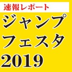 jumpfesta2019_main
