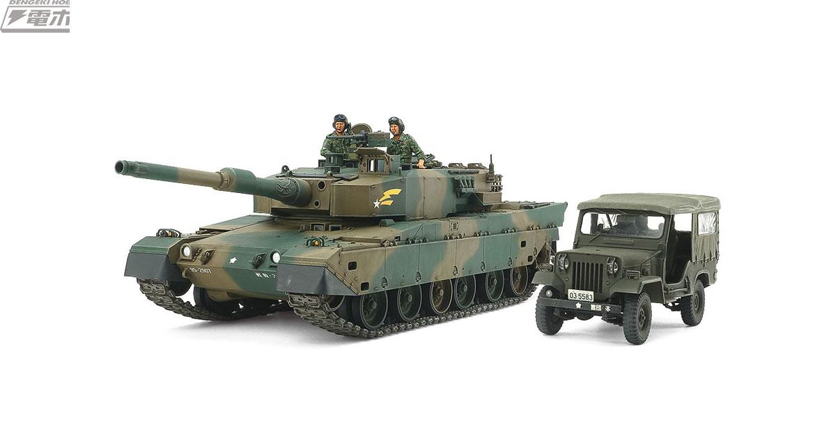 陸自90式戦車と73式小型トラック...