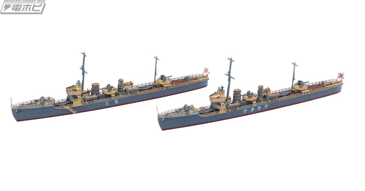 日本海軍駆逐艦の樅と若竹の2艦セットがエッチングパーツを同梱した ...