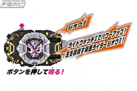 DX_theou_ridewatch2_02