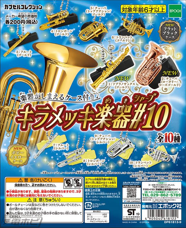 EPOCH Capsule Toy Wind Instrument Part 4 Bronze Trombone Keychain Pendant Figure