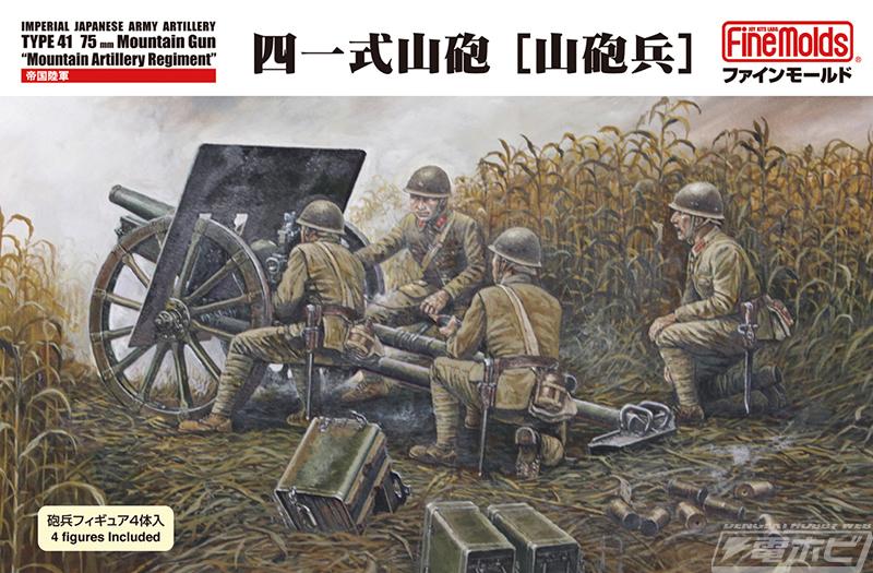 ファインモールドが帝国陸軍3アイテムを待望の再生産!四一式 ...