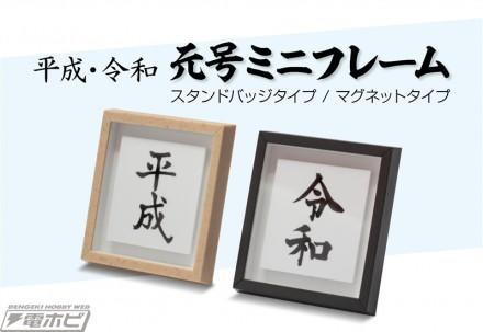 △「平成・令和 元号ミニフレーム」イメージ