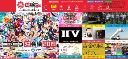 screencapture-chokaigi-jp-2019-04-16-15_54_41