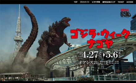 screencapture-godzilla-week-jp-2019-04-16-16_13_26