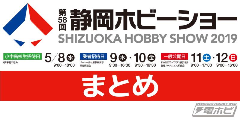 Shizuoka Hobby Show 2020.58th Shizuoka Hobby Show 2019 The Rumourmonger
