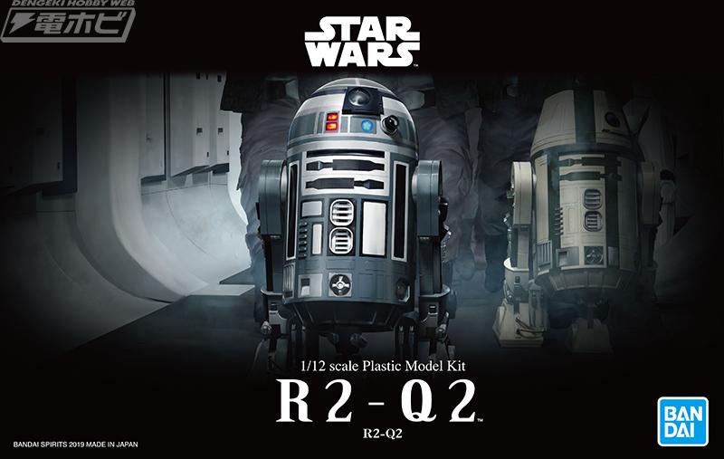 SW_R2Q2_pkg_ol0523.jpg