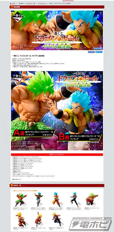 一 番 くじ ドラゴンボール サイヤ 人 超 決戦