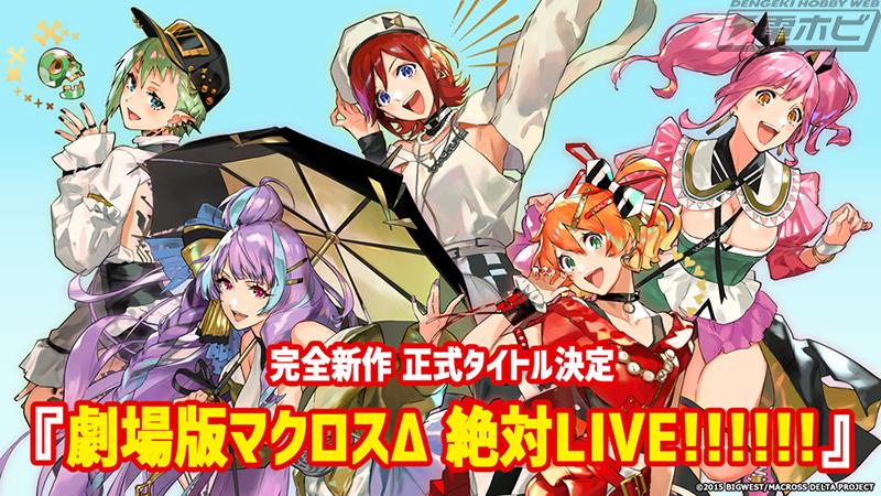 【アニメ】マクロス完全新作、タイトルは「劇場版マクロスΔ 絶対LIVE!!!!!!」