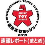 """全文完整原创故事! """"蒙面骑士Giou x Knight Ryu Sentai Ryusoger特别战斗舞台""""将在和歌山滨海城举行! -Dengeki Hobby Web -toyshow2019_matome_ec-150x150"""