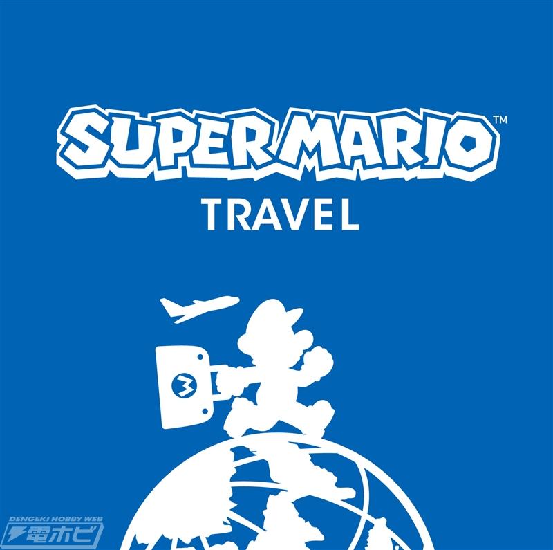 『スーパーマリオ』の最高にオシャレなトラベルグッズが続々登場  [303493227]->画像>66枚