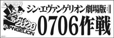 0706 エヴァ