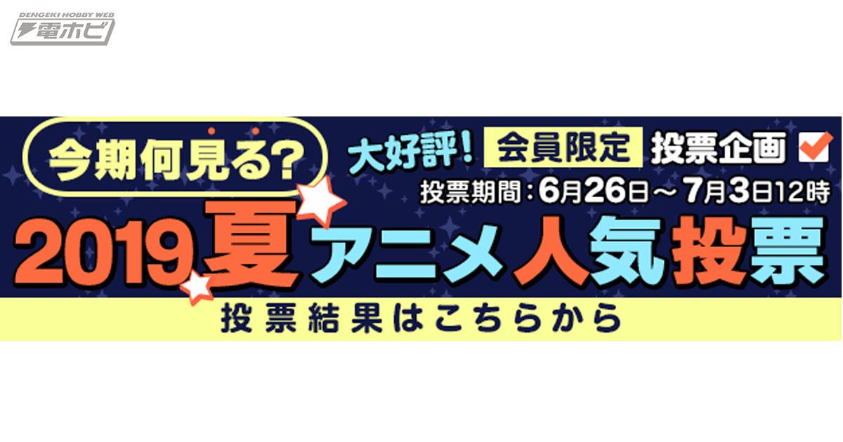 今期 アニメ ランキング 2019 夏