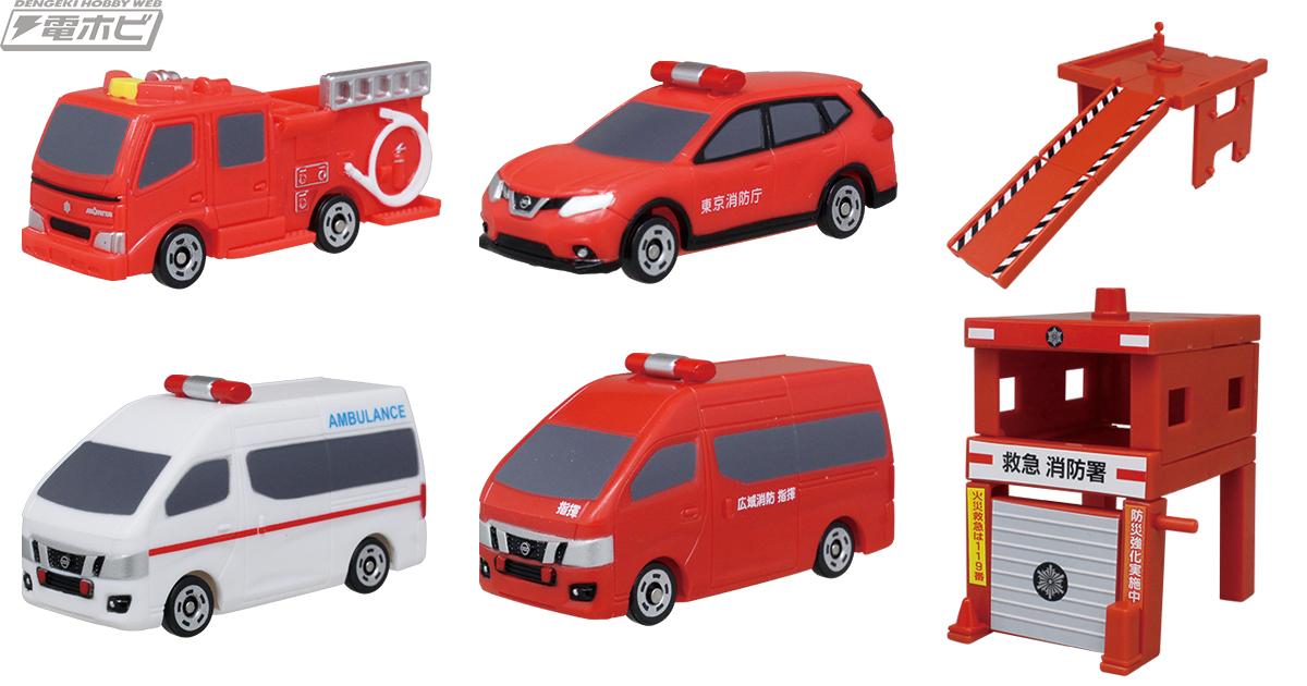 トミカ 消防 車