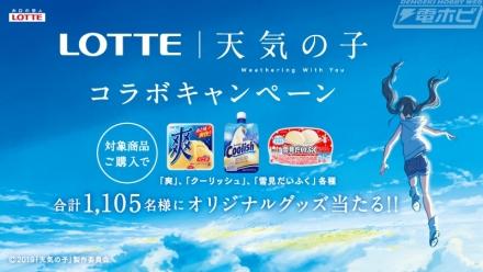 ロッテのアイスと『天気の子』がコラボ!新海誠監督サイン入りポスターや限定グッズが当たるキャンペーンが開催!アニメCMも必見!!