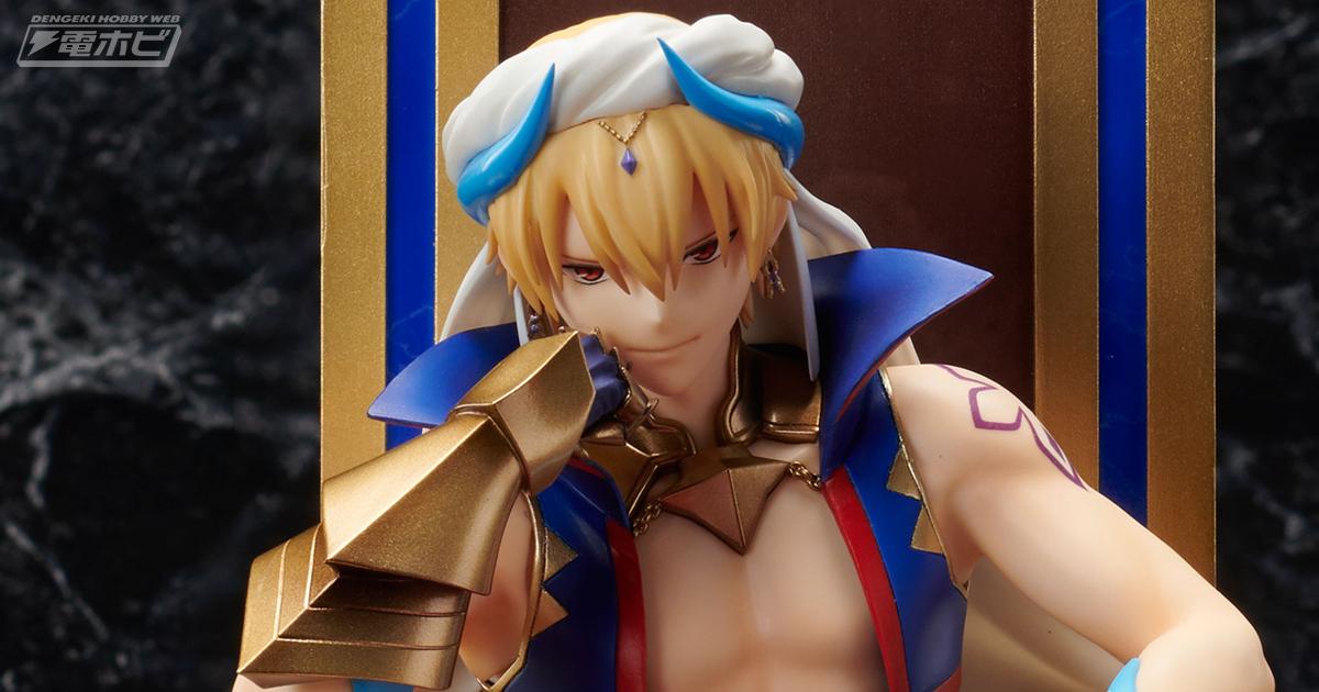 玉座に坐す威厳あふれる賢王!『Fate/Grand Order ,絶対魔獣戦線