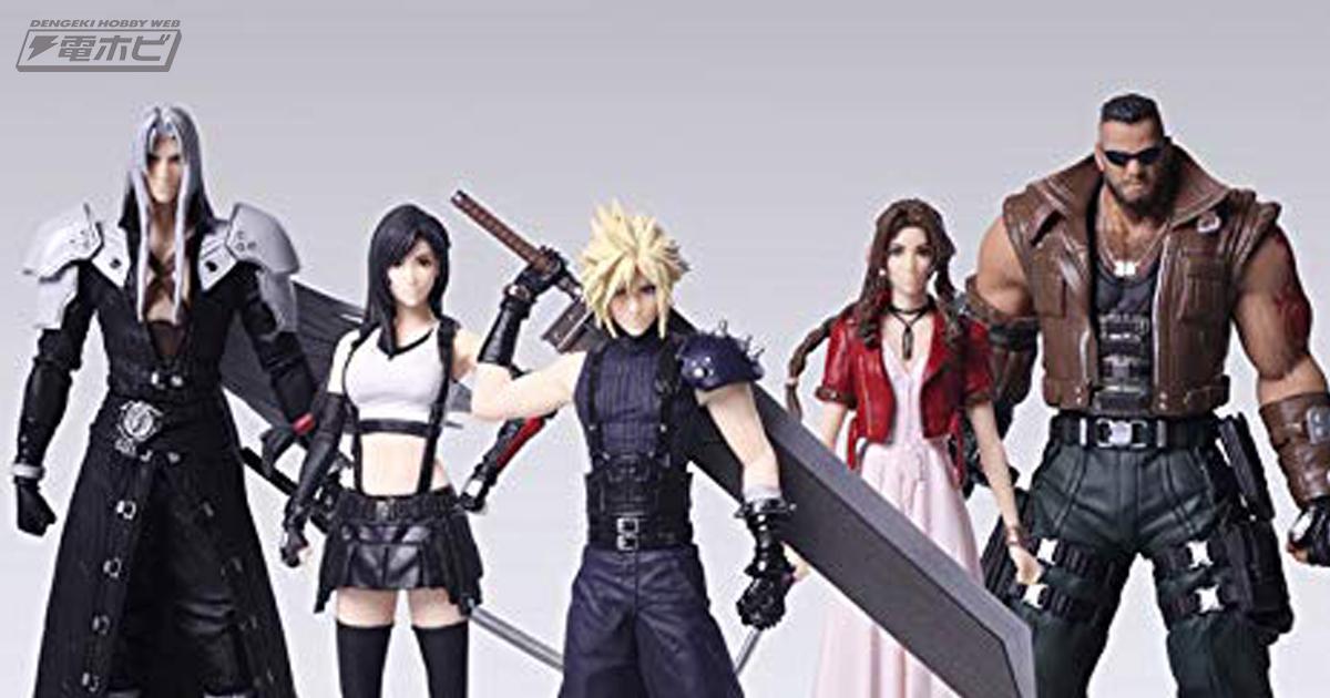 『ファイナルファンタジー VII REMAKE』クラウドやエアリスなどの主要キャラクターが手の平サイズの ...