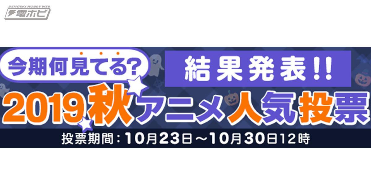 人気 アニメ ランキング 2019