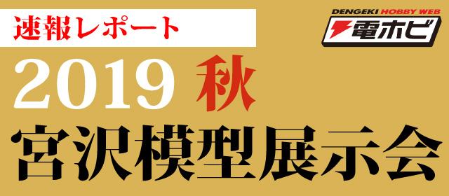 미야자와 모형 전시회 속보 보고서 (요약)