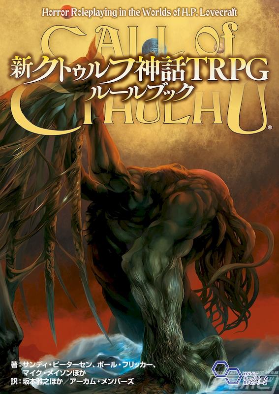 クトゥルフ クイック スタート 初心者が簡単に『クトゥルフ神話TRPG』を遊ぶ3つのコツとやり方