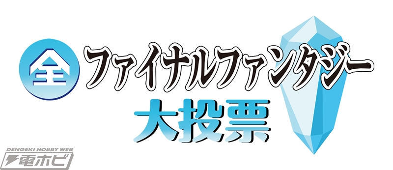 ファイナル ファンタジー ヒストリア 再 放送