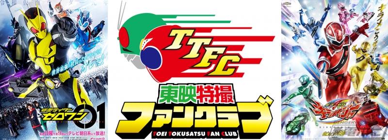 クラブ ファン pc 特撮 東映