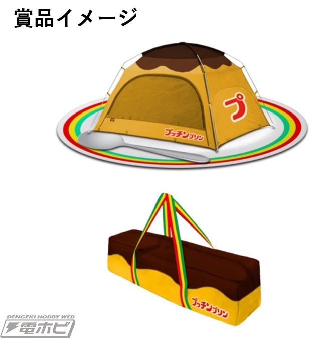 プッチン プリン テント