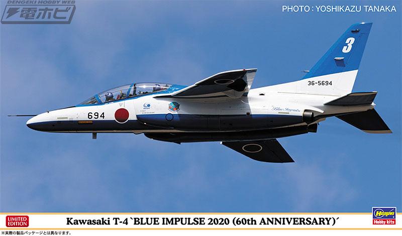 自衛隊 インパルス 航空 ブルー ブルーインパルス