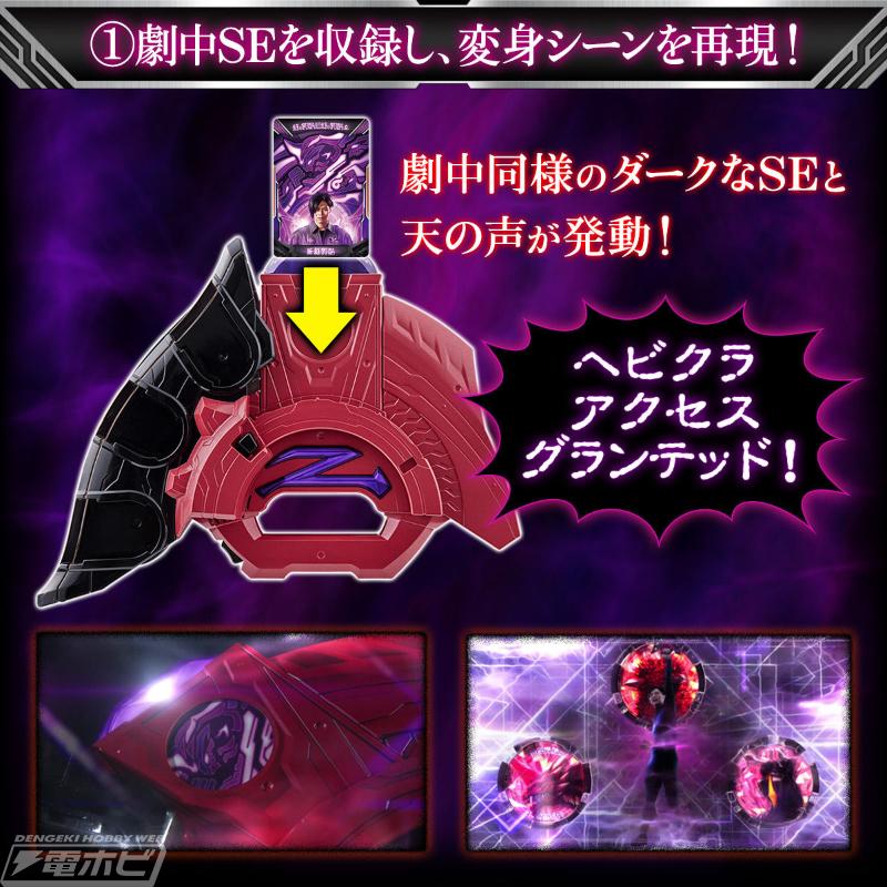 【お待たせしました。闇の力、おかりします!】『ウルトラマンZ』より玩具「DXダークゼットライザー」が登場!