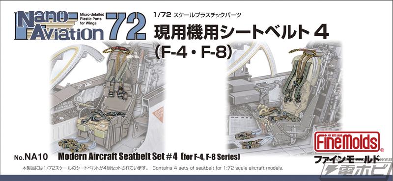航空自衛隊の「F-4EJ」と「F-4EJ改」をファインモールドが完全新金型でプラモデル化!完成見本写真を公開!!