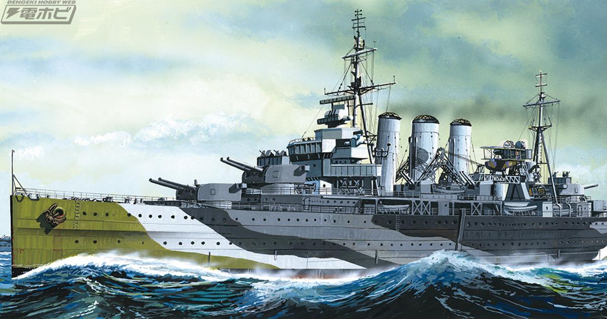英国海軍「重巡洋艦ケント」と「駆逐艦ジュピター」が青島文化教材社の ...