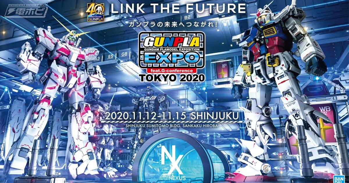 美麗なRX-78-2 ガンダムやユニコーンが描かれたキービジュアルも公開!ガンプラEXPOの先着チケットは10月12日12時より販売開始!