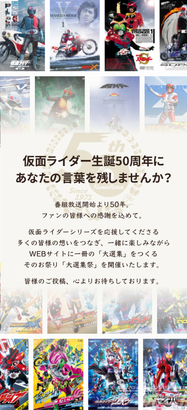 仮面 ライダー 50 周年