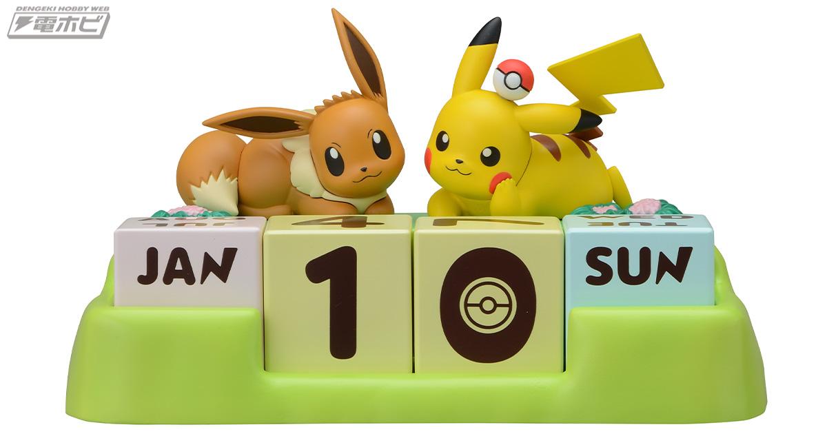 ポケモン カレンダー 2021