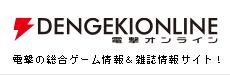 http://dengekionline.com/