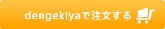 dengekiyaで注文する